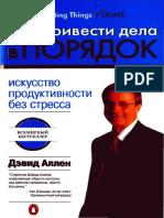 Аллен - Как привести дела в порядок. Искусство продуктивности без стресса.pdf