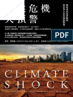 氣候危機大預警(書籍內頁試閱)