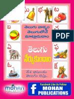తెలుగు  అక్షరమాల,Telugu Aksharamala