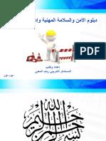 دبلوم الأمن والسلامة المهنية وإدارة المخاطر 1.pdf