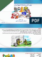 دبلوم إدارة السلامة والصحة المهنية3.pdf