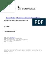 中国艺术家和活动家艾未未