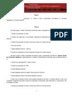 pravilnik o stepenu i vrsti obrzovanja nastavnika i strucnih saradnika u osnovnoj skoli