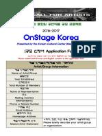 2016-2017 OnStage Korea Application Englaish Korean