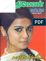 Revathy Ashok Novels Ebook Download