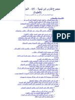 مجموع فتاوى ابن تيمية - 05