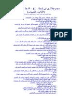 مجموع فتاوى ابن تيمية - 11