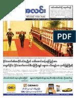 Myanma Alinn Daily_ 19 August 2016 Newpapers.pdf
