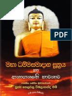 Maha Dhammasamadana Sutraya