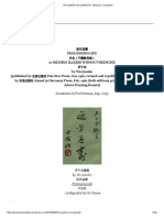 YIN QIANHE ON LONGEVITY _ Brennan Translation.pdf