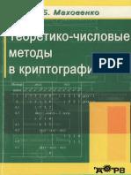 Маховенко Е.Б. - Теоретико-числовые Методы в Криптографии - 2006