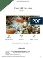 Πατάτες Με Αυγά Στο Φούρνο _ Άκης Πετρετζίκης