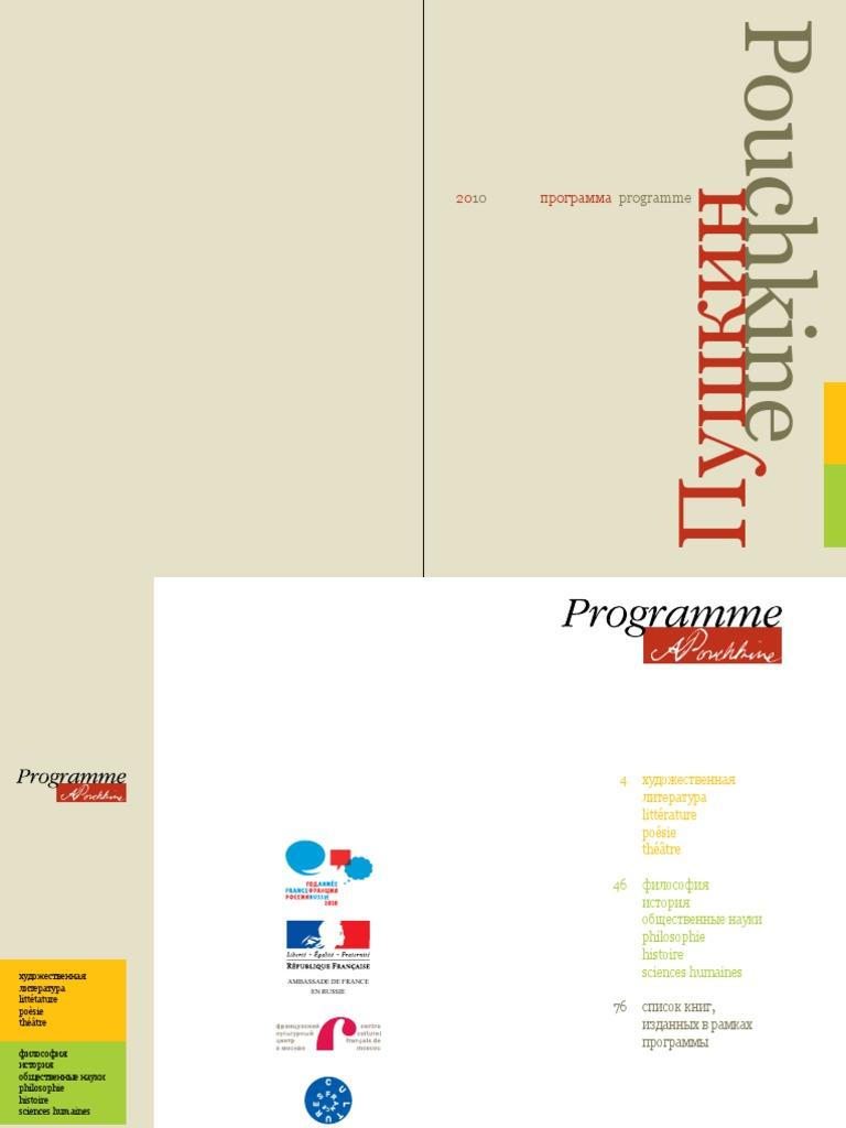 Catalogue Pouchkine 1999 2009