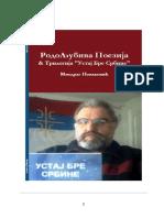 РодоЉубива Поезија & Трилогија Устај Бре Србине - М. Новаковић