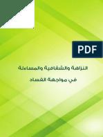 جمعية أمان - النزاهة في مواجهة الفساد