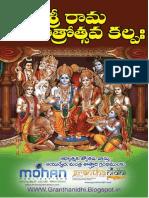 Sri Rama Navaratrotsava Kalpaha, శ్రీ రామ నవరాత్రోత్స కల్పాహా