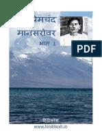 manasarovar1_by_Premchand.pdf