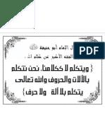 ابو حنيفة النعمان قال