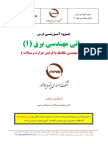 Electrical Engineering Fundamentals-01