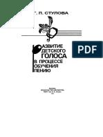 Стулова.pdf