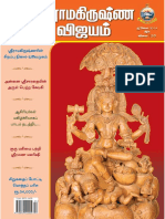 07 Sri Ramakrishna Vijayam July 2014