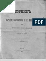 Сборникъ за Народни Умотворения, Наука и Книжнина (Книга XIV, София, 1897) - Mарко Цепенков