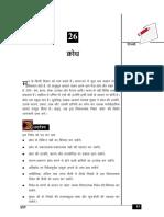 NIOS Hindi 26 36B