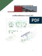 การใช้งานโปรแกรม AutoCAD