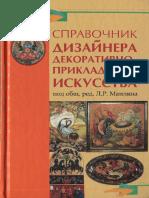 Spravochnik_dizaynera_dekorativno-prikladnogo_iskusstva.pdf