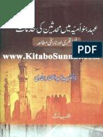 Ahad Banu Umayya Mein Muhaddiseen Ki Khidmaat
