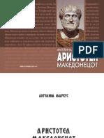 Angelina Markus - Aristotel Makedoncot