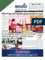 Myanma Alinn Daily_ 23 August 2016 Newpapers.pdf