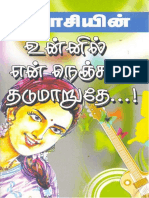 Tamil Novel Writer Novels Romance Novels