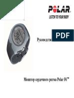Polar F6-7