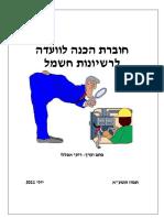 הכנה לוועדה.pdf