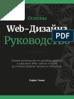 Tomal Rafal - Osnovy Web-Dizayna - 2015