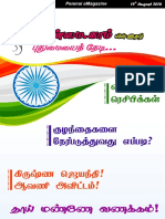 Penmai Tamil eMagazine May 2016 Free Download