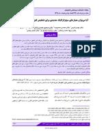 792-11546-2-PB.pdf