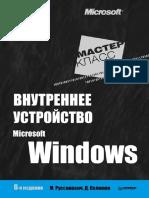 Внутреннее Устройство Microsoft Windows. 6-е Издание