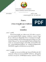 76. Law on Veterinary 2008.pdf