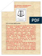 """Αποφαση ΟλΣΤΕ 1469/2016 «απονομή τίτλου κλινικού καθηγητή σε ιατρούς του ΕΣΥ """""""