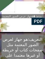 نشاط 6 جهاز عرض الصور المعتمة.pdf
