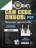 Марковский В. - Сам Себе Пивовар(Вина и Напитки Мира) - 2015