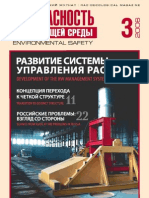 Environmental Safety №3-2006