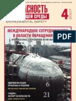 Environmental Safety №4-2007