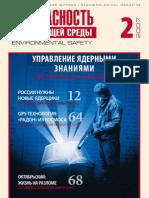 Environmental Safety №2-2007
