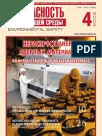 Environmental safety №4 2008