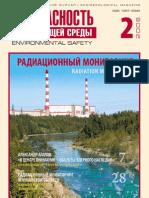 Environmental safety №2-2008