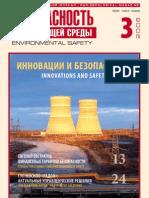 Environmental safety №3-2008