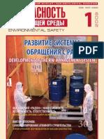 Environmental safety №1-2009